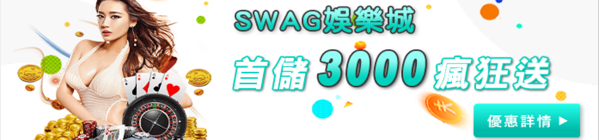 SWAG娛樂城優惠