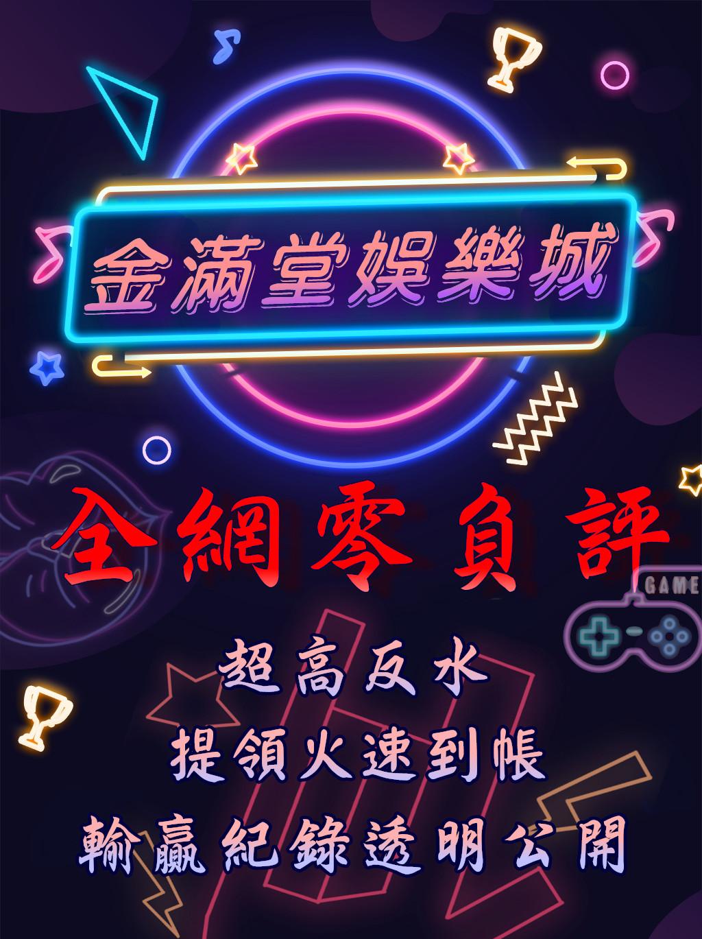 <<金滿堂娛樂城>>全網零負評!!首席娛樂城!!