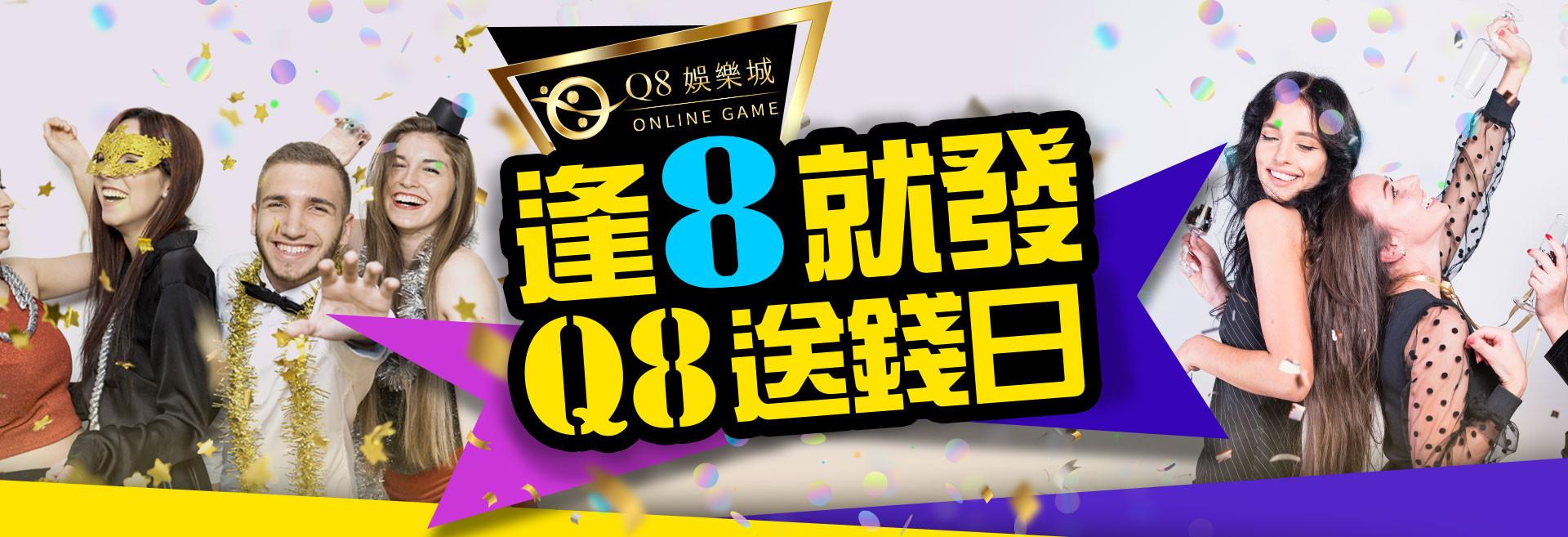 Q8娛樂城 逢8就發Q8送錢日