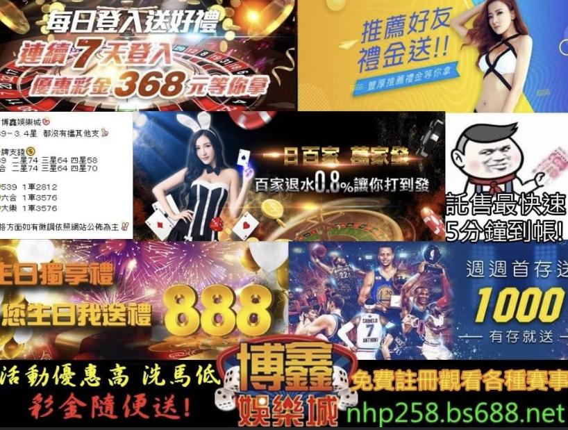 推薦最高反水0.8的博鑫娛樂城