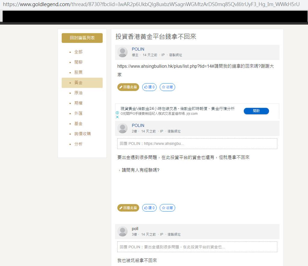 海鑫財富 亞昇金業  投資詐騙