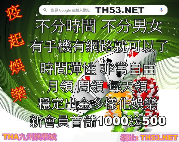 九州現金網 TH53.NET