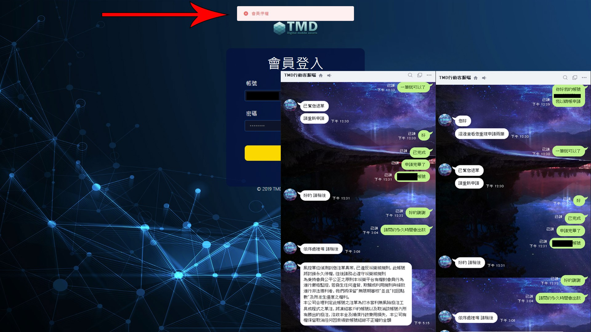 TMD數位移動資產