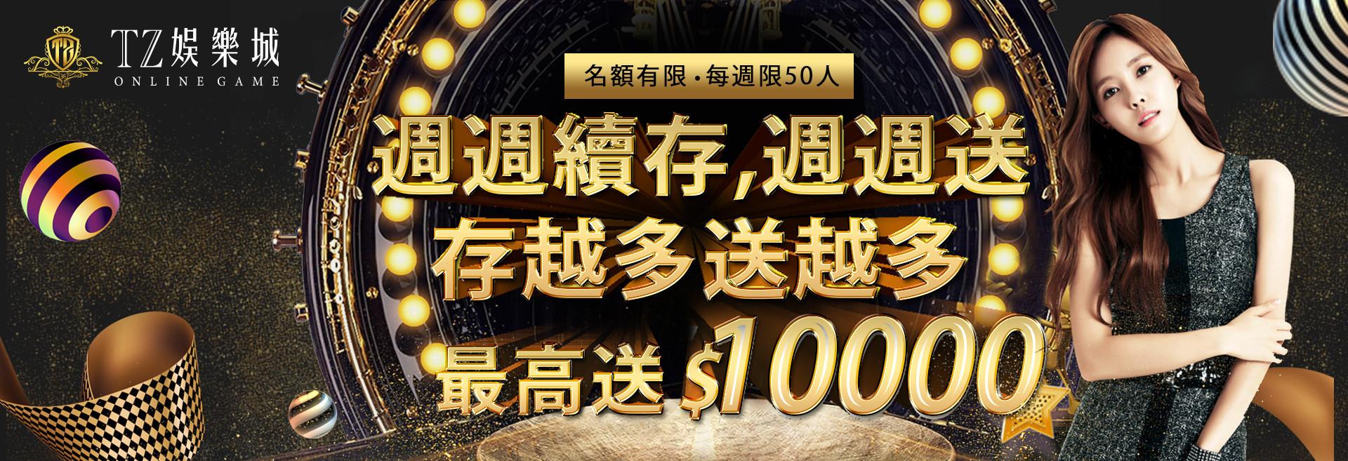 金合發直接推薦TZ娛樂1000送500