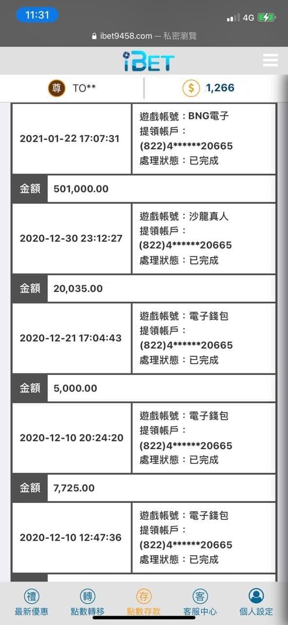 iBET娛樂城財力真的可觀 電子贏50萬也出金讓我受寵若驚
