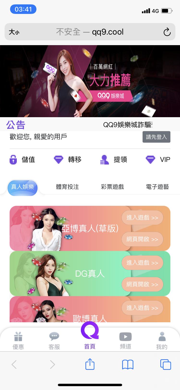 那天看到Diss博弈推薦QQ9娛樂城
