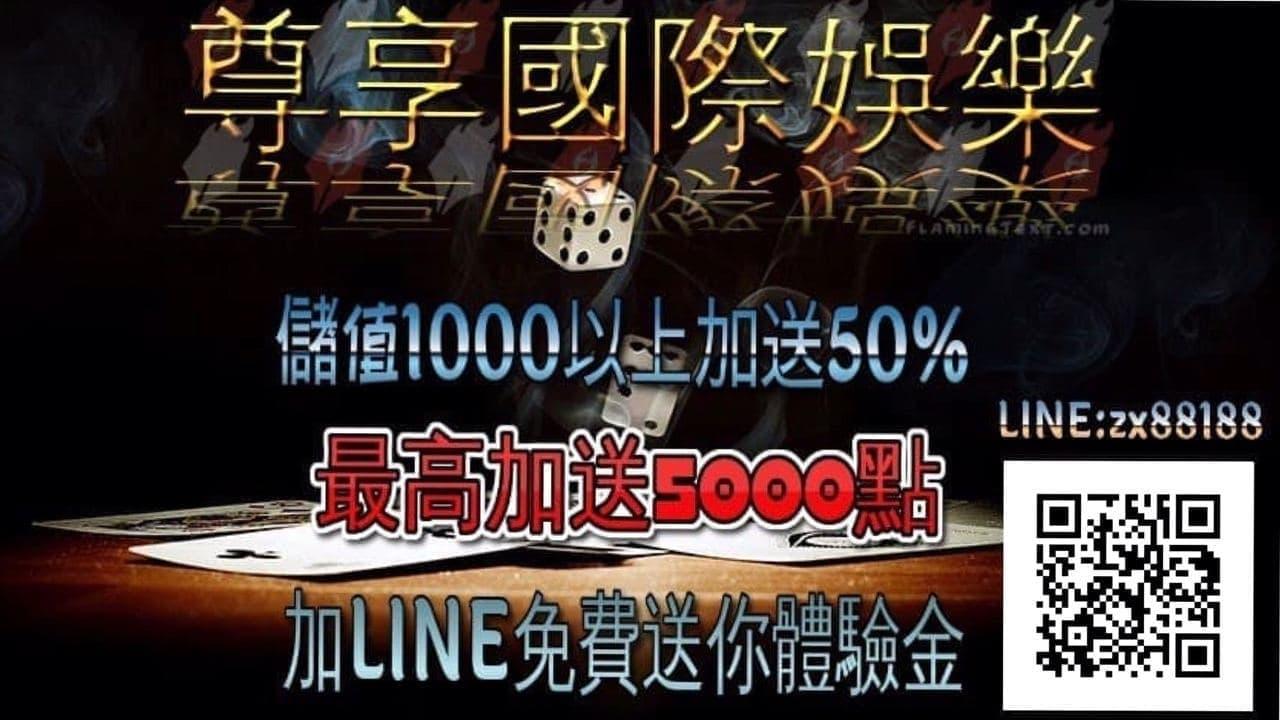 尊享國際娛樂-註冊立即送2000首儲最高領取5000業界最高返0.8