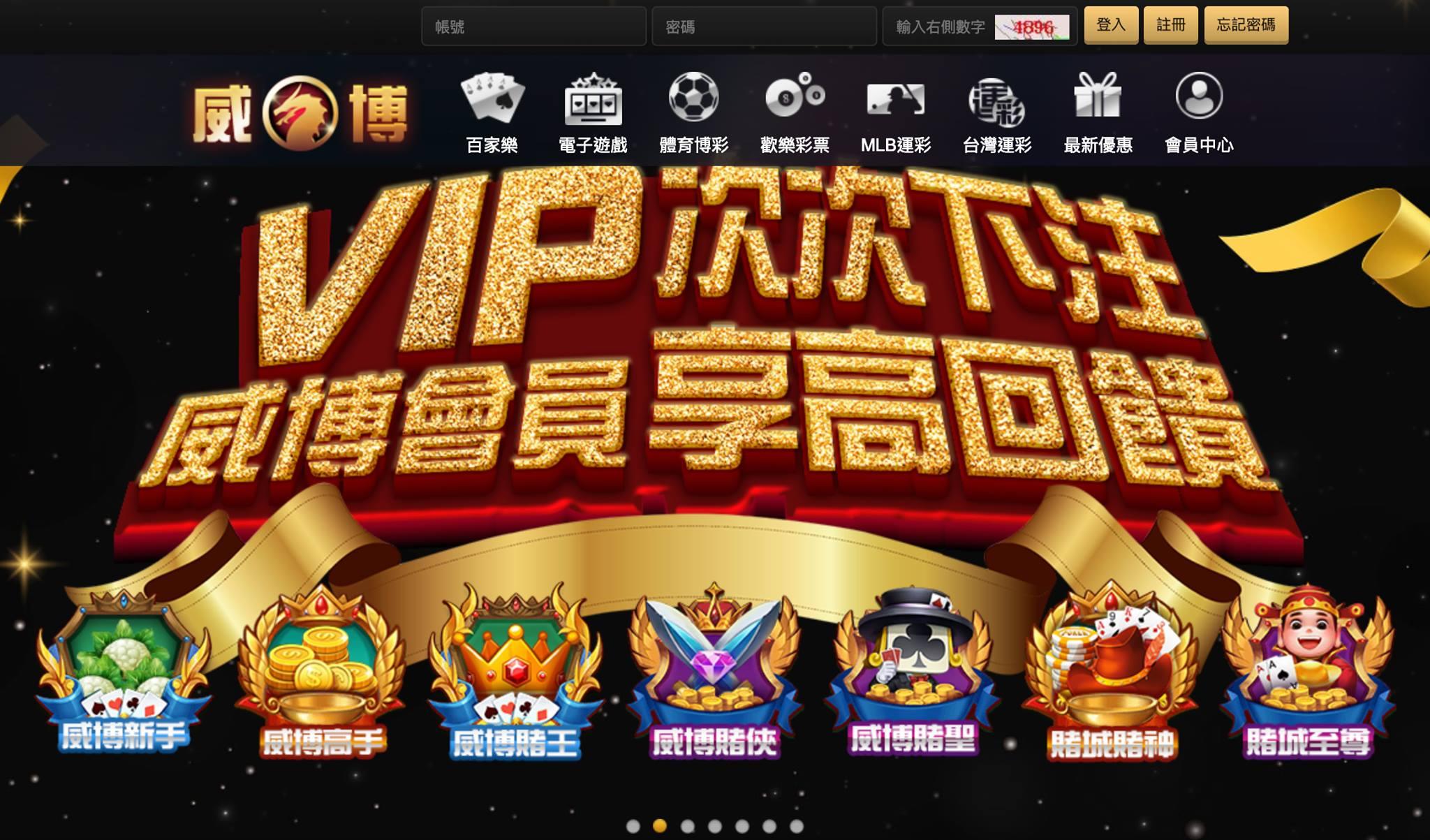 威博娛樂城 詐騙黑網嗎?