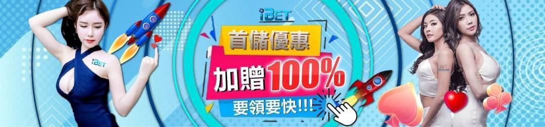 iBET娛樂城優惠真多 首儲 再儲 二儲 一直儲一直領