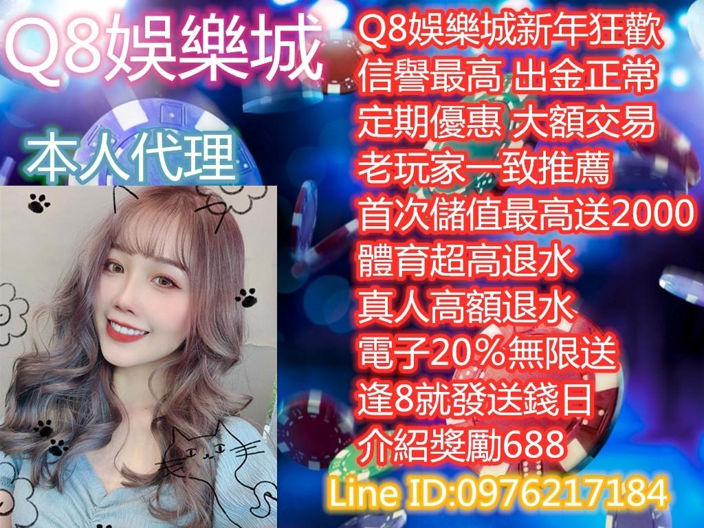 Q8娛樂城 3000送500 洗碼一倍!!