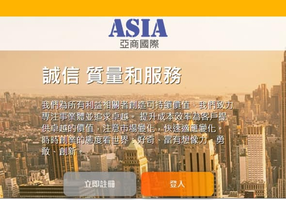 是黑網 連客服視窗都消失不能聯絡 亞裔國際