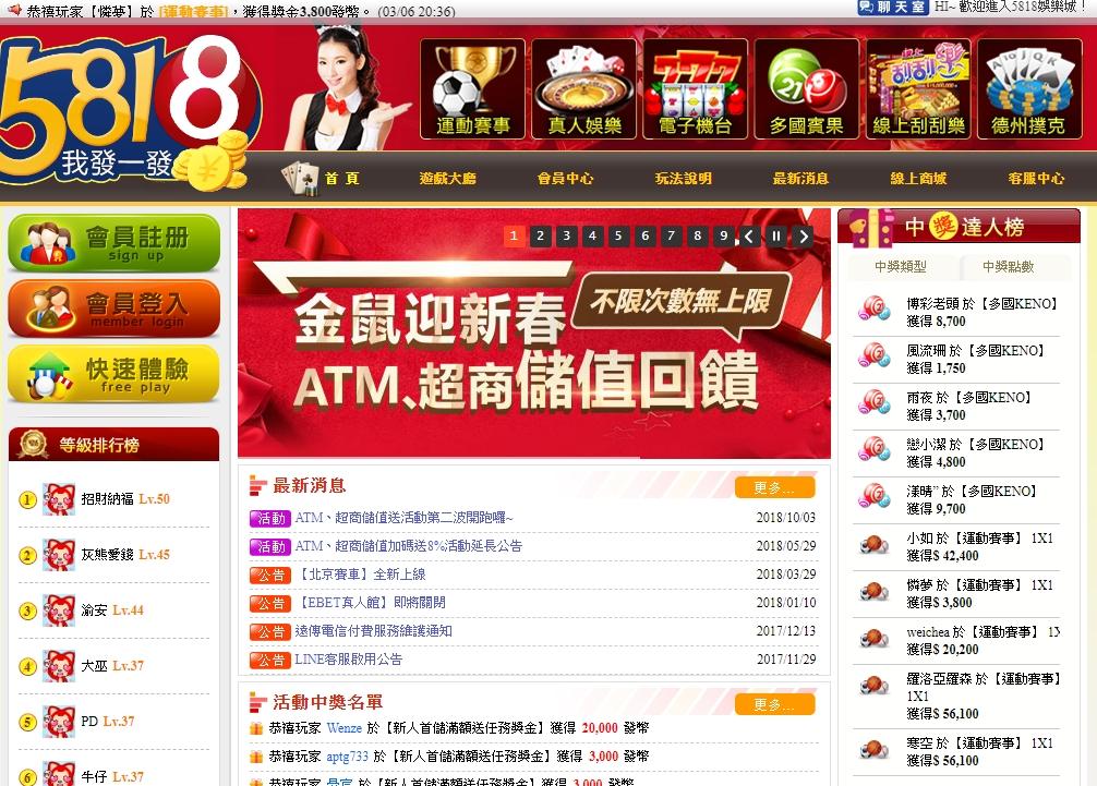 5818娛樂城 剛才已經儲值兩萬 客服回答說沒有看到存款 我該報詐騙嗎?
