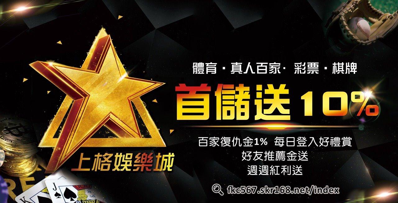 上格娛樂城唬爛 首存不送10% 詐騙娛樂城 黑網娛樂城 94爛