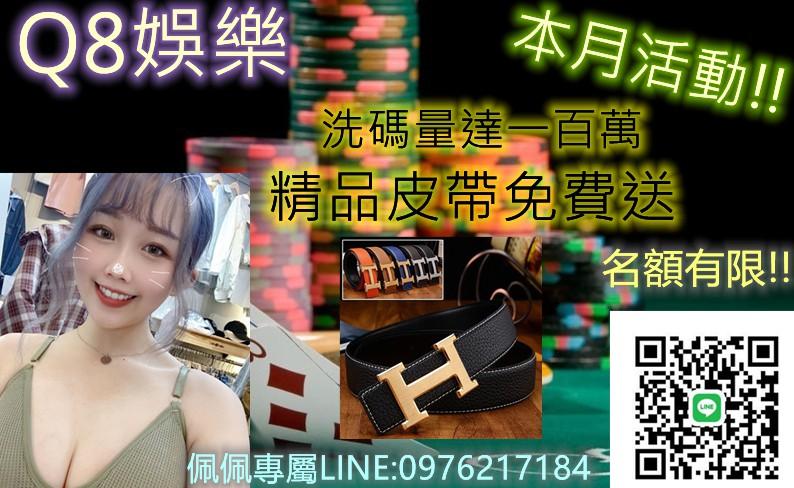 ☁️ Q8娛樂城 ☁️