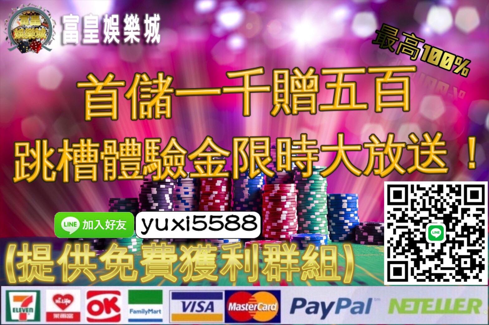 富皇娛樂城很推薦-加入就送百家程式