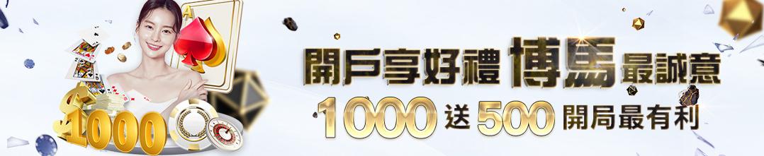【博馬娛樂城】網站全新升級改版完成 網友評價信譽最佳,首選老字號 ,全新優惠回饋活動瘋狂送!