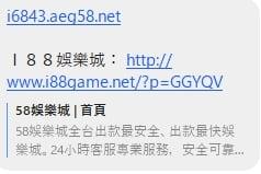I88娛樂城 58娛樂城 都這樣用恐嚇的喔@@
