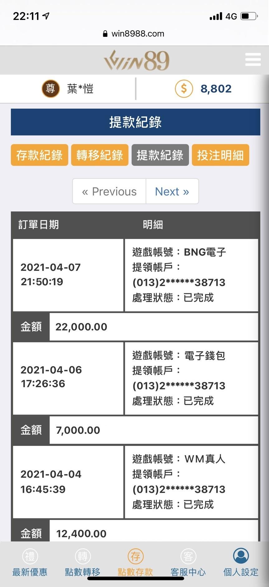 HOYA娛樂城-這間會出金嗎 ? WIN89娛樂城
