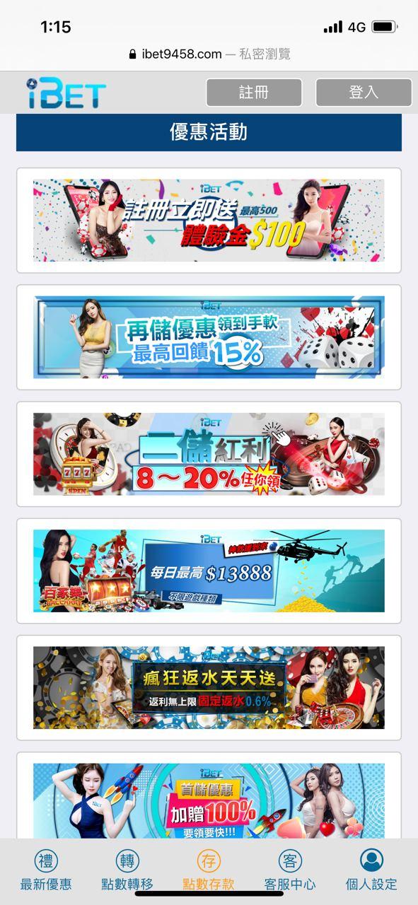 iBET娛樂城 愛博集團 首儲送100% 眾多新人優惠等你來領取!