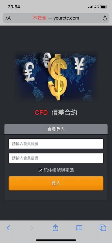 請問大家這間會出金嗎? CFD價差合約