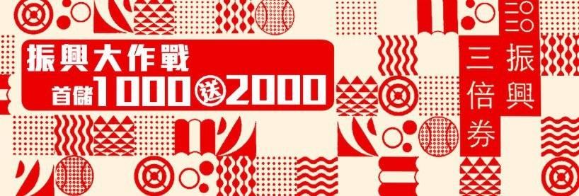 【客萊柏娛樂城】註冊免儲值領體驗金《首儲1000送2000》