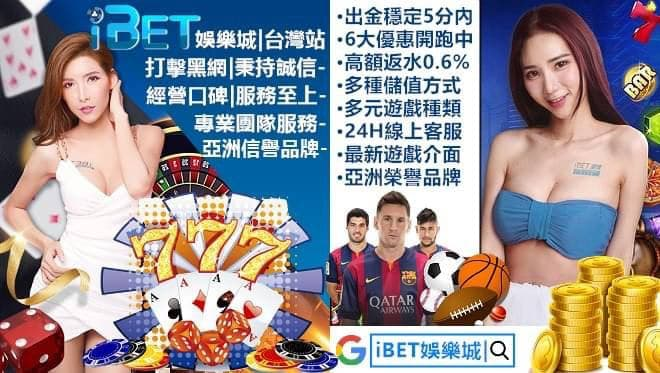 2021了 iBET娛樂城陪伴您 不要在傻傻的去一些不知名的平台 還不能出金 出金穩定首選 iBET娛樂城
