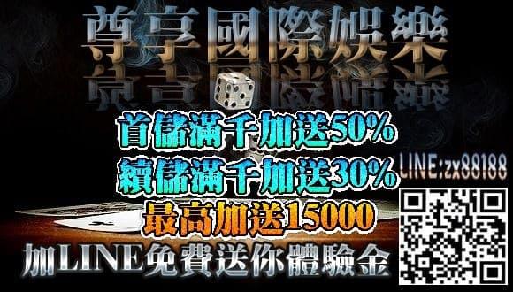 尊享國際娛樂-優惠加碼送最高加贈15000