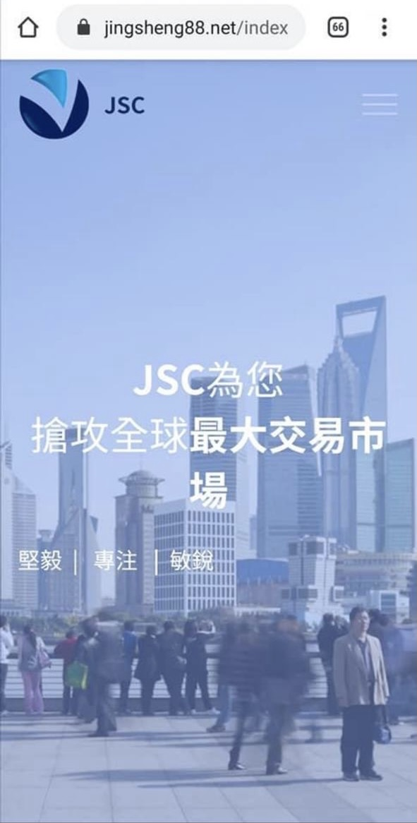 JSC投資 詐騙 JSC詐騙 JSC投資不出金