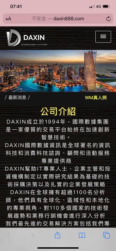 請問有人有玩這個嗎? 好像也是有問題的....出款等很久....  名子叫DAXIN