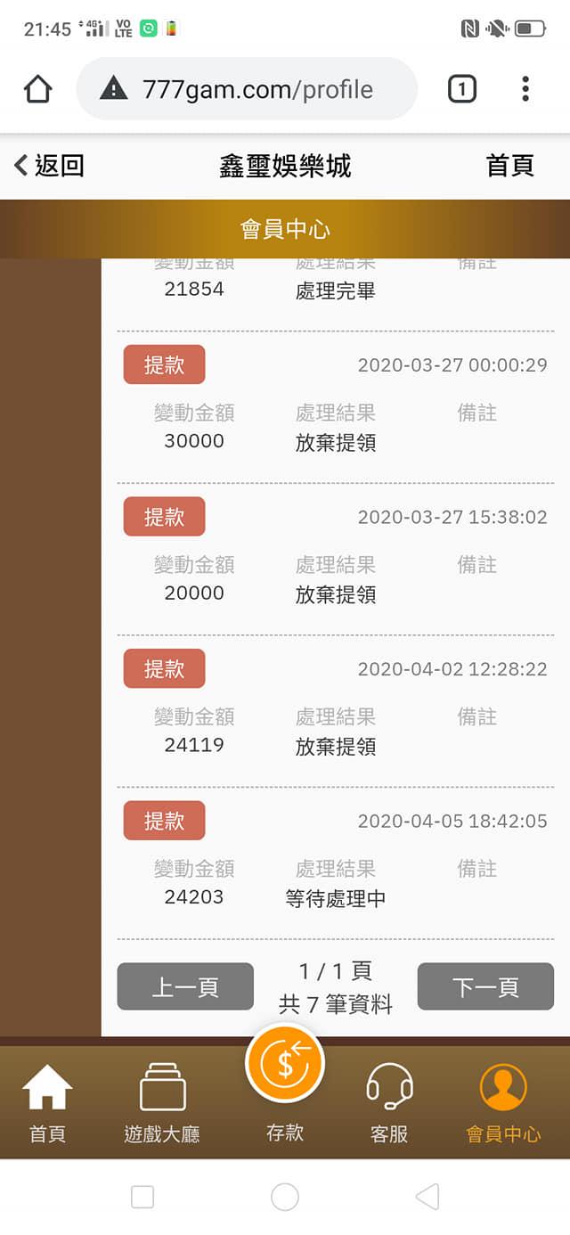 鑫爾娛樂城到底是不是詐騙黑網?會不會出款?