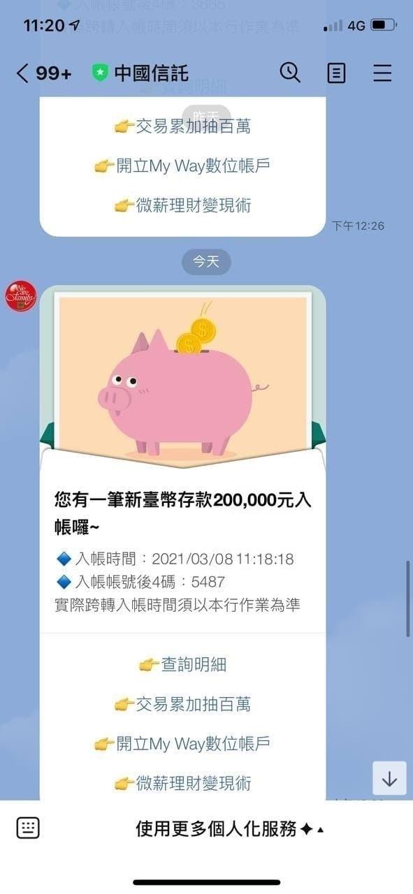 這間8BET娛樂城出金有快速喔推薦8BET娛樂城贏20萬馬上出款 幾分鐘就到帳了