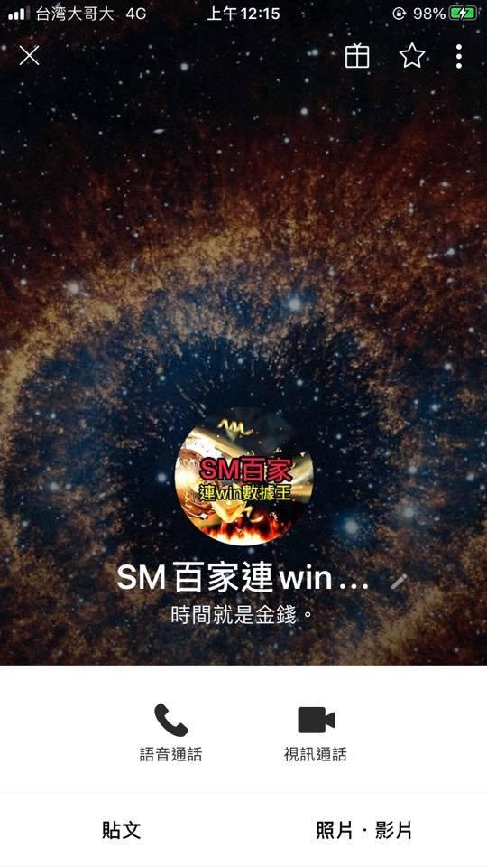 請問有人接觸過嗎?  SM百家連win數據王