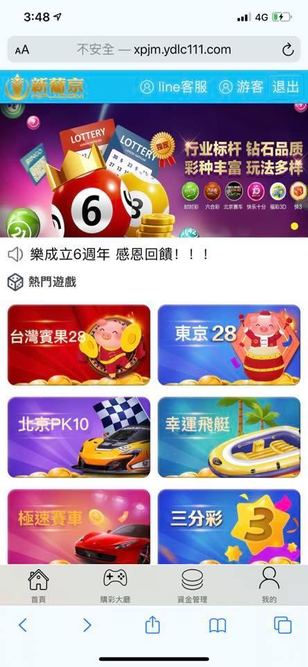 有人玩過這個平台嗎? 新葡京娛樂城