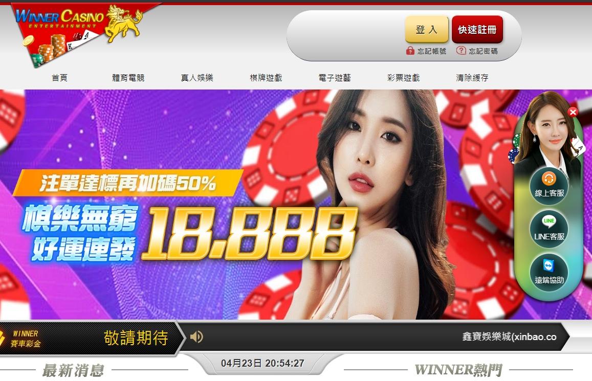 鑫寶娛樂城可以玩看看嗎?會不會詐騙?