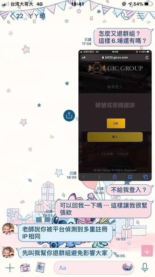 GIC Group 是詐騙 不要碰