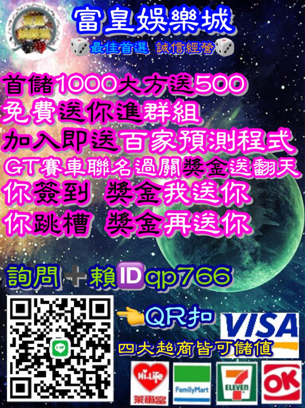 超級推薦 富皇娛樂城 老字號 大平台