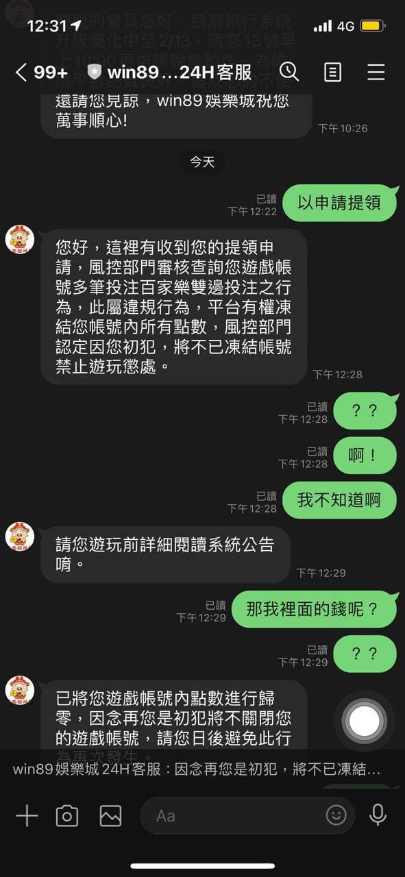 win89娛樂城是黑網不出金 win89娛樂城亂歸零餘額 win89娛樂城是黑網