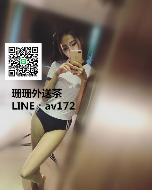 珊珊台灣約妹LINE:av172外約貼心女友式服務 火車便當 無套做 個人按摩舒壓 學生妹 OL美腿 凱渥麻豆 最合理的價位最優質的服務