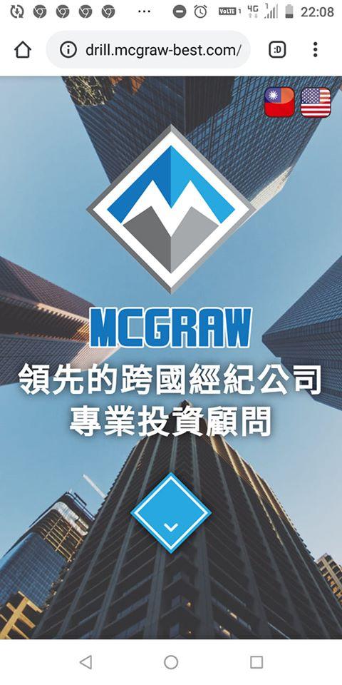 有人玩過這家嗎 MCGRAW投資顧問