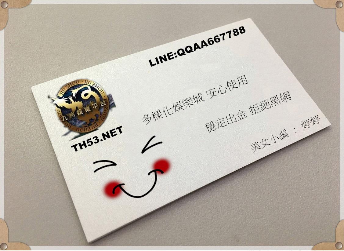 (熱門快訊) 九州娛樂城 TH53.NET