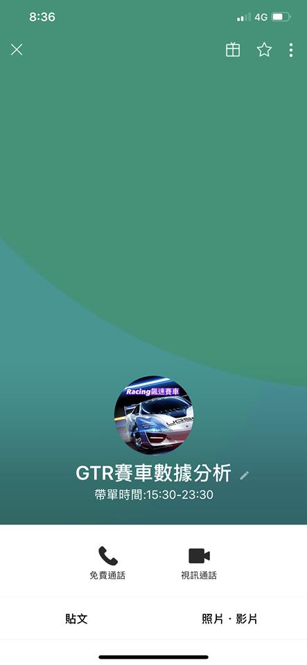 這是詐騙 大家注意! GTR賽車數據分析