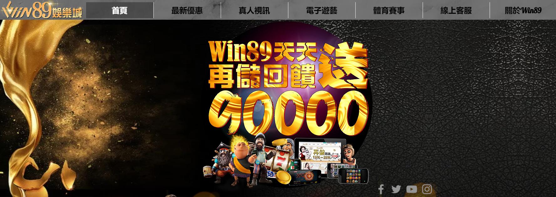 WIN89娛樂城 再存送90000 ?