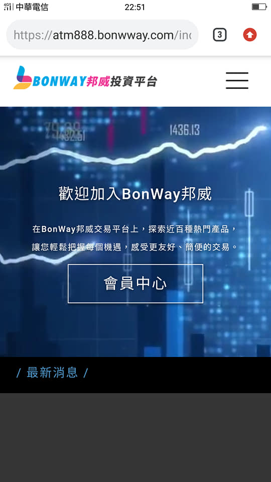BONWAY邦威投資平台 垃圾詐騙平台 一千元也要騙