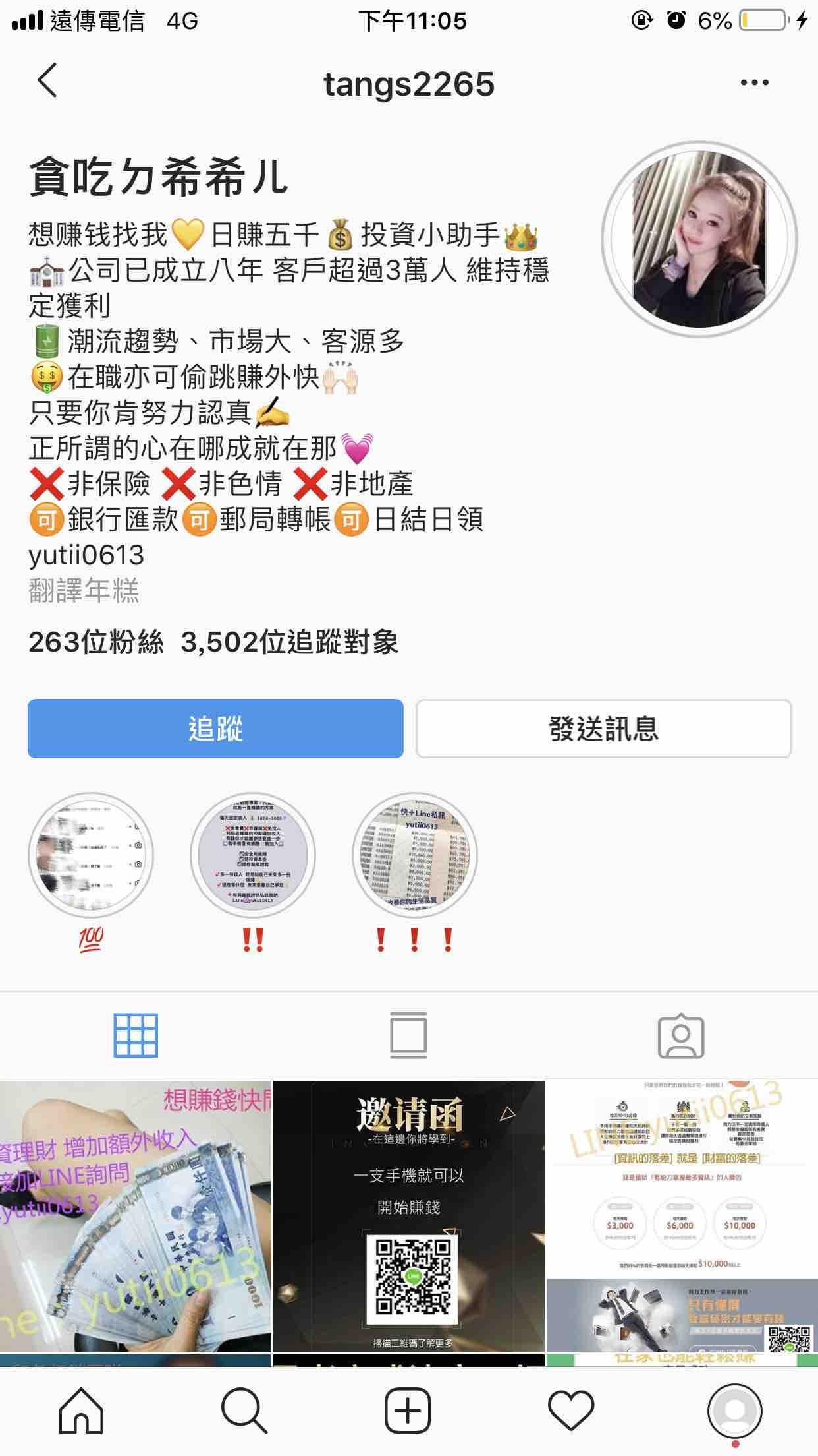 金鑫娛樂城詐騙
