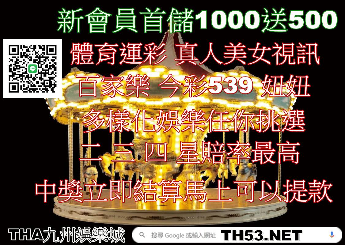 星耀娛樂城-超勵志!九州娛樂城 TH53.NET