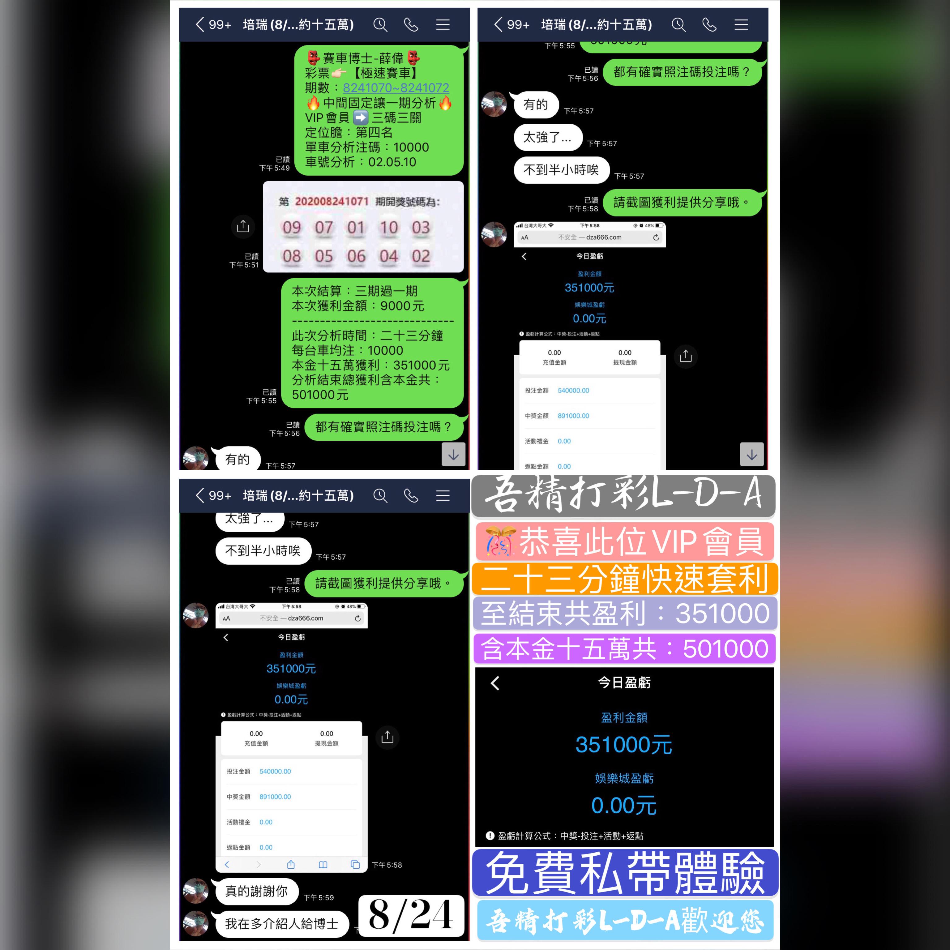 2020/08/24(三碼三關極速賽車)