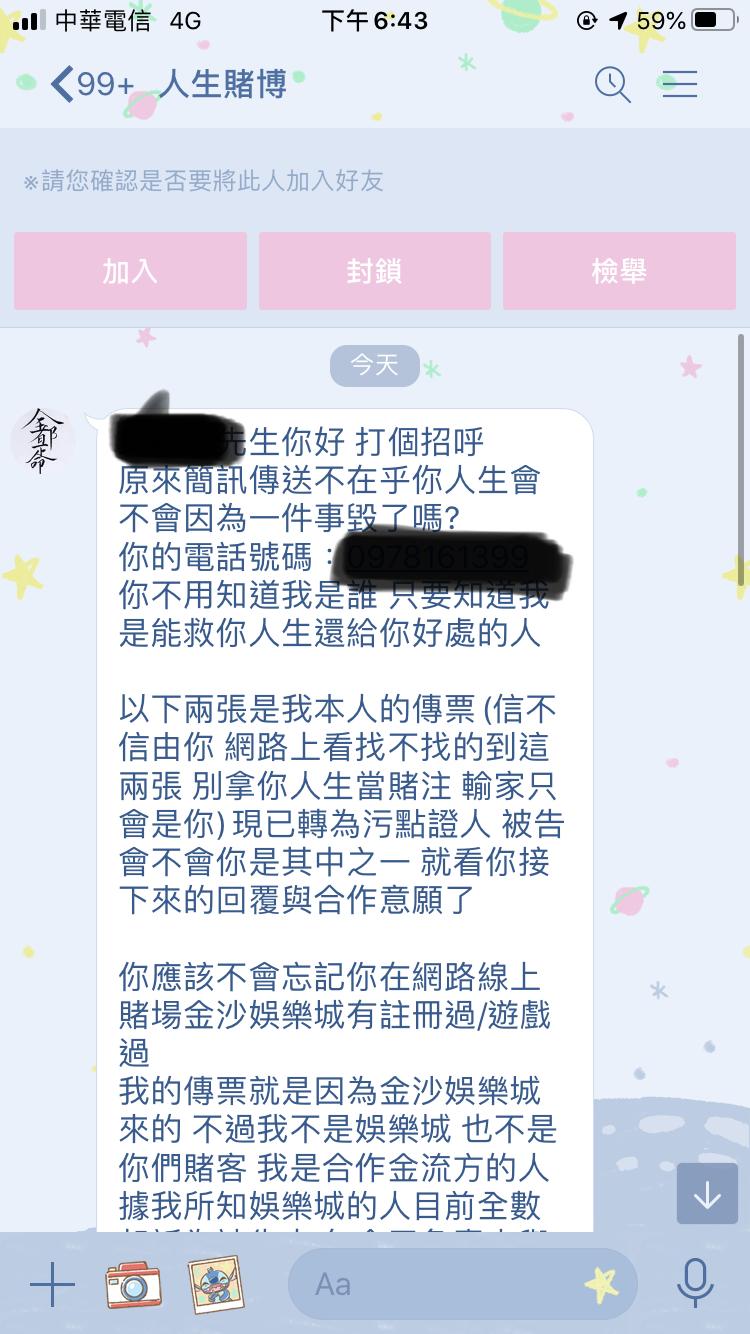 金禾娛樂城-詢問問題拜託大大幫忙回答
