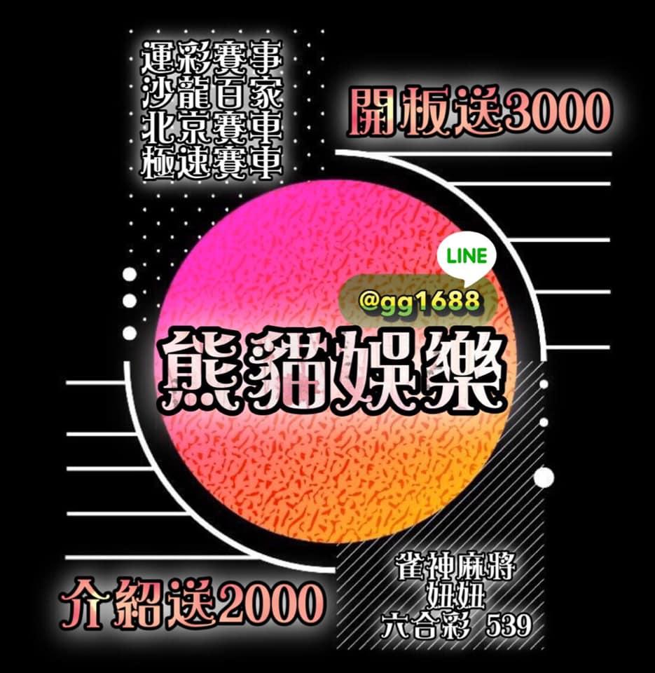 今天收到熊貓娛樂的簡訊 新的娛樂城 有麻將很吸引我耶