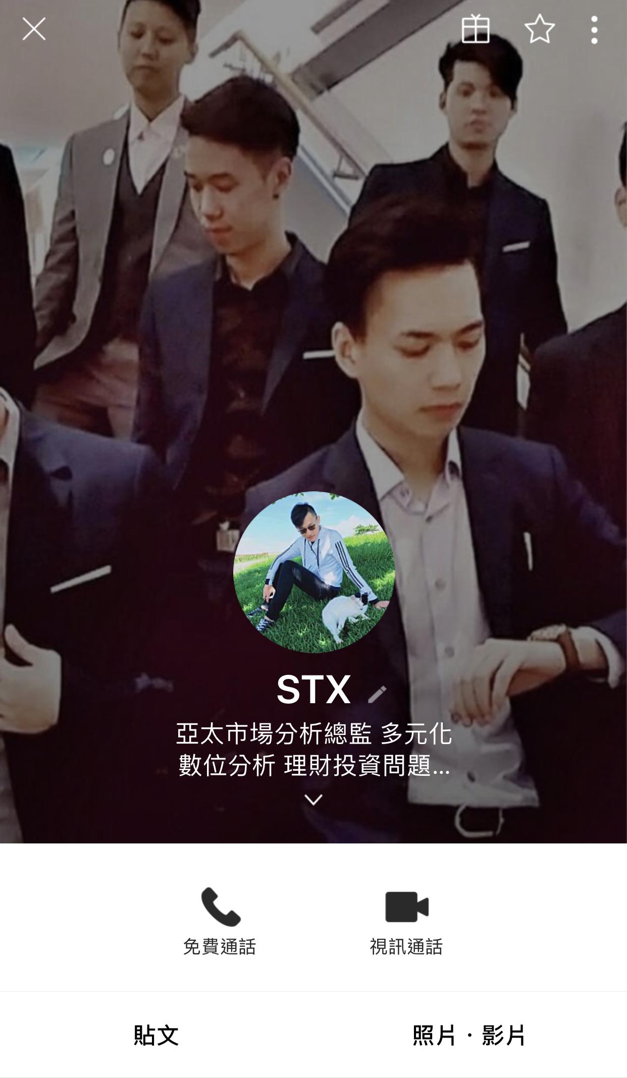 STX 國際理財先鋒