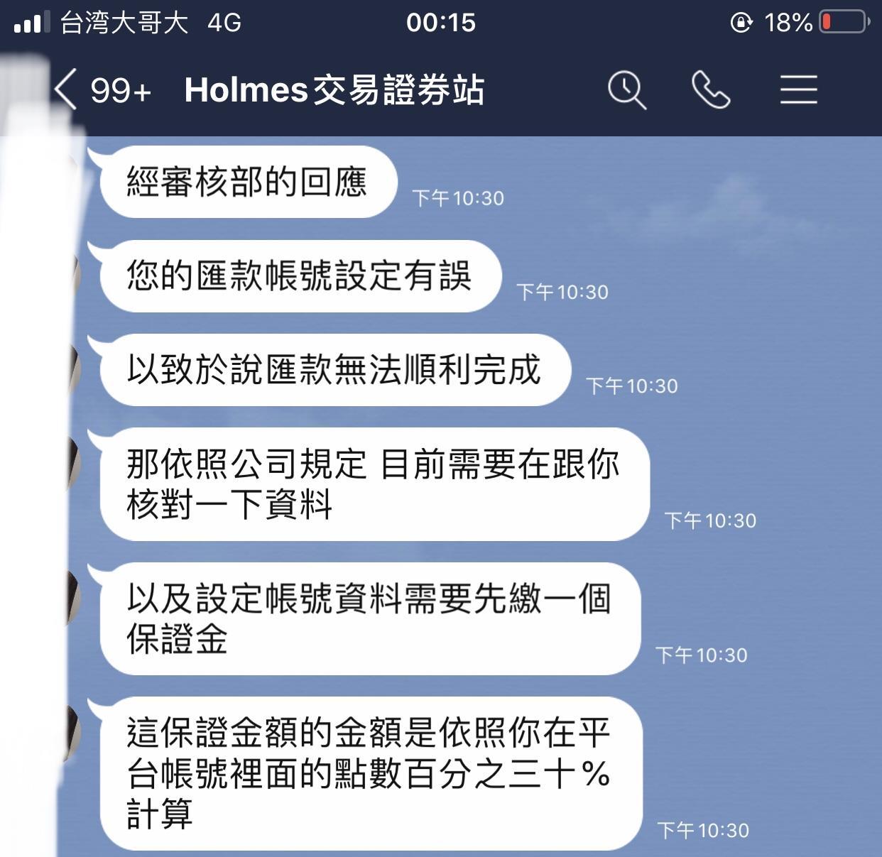 Holmes交易證券站 有人知道這個網站是詐騙嗎? 我要提領的時候他卻說什麼資料有問題